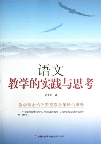Teachers' self-cultivation Series --- Language Teaching Practice and Thinking(Chinese Edition):...