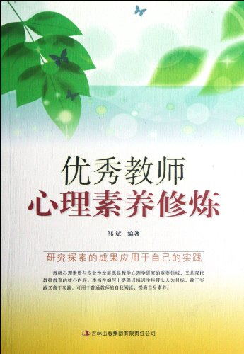 9787546389271: Outstanding teachers psychological literacy practice(Chinese Edition)