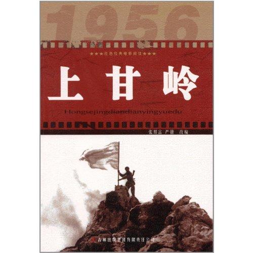 9787546389608 Shangganling red classic movies read(Chinese Edition): GAI BIAN :