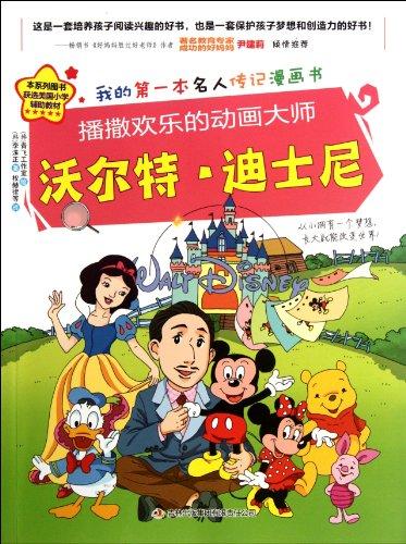 9787546390161: Who? Walt Disney (Chinese Edition)