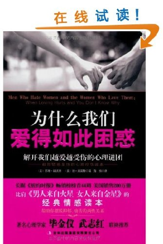 9787546390482: Men Who Hate Women and the Women Who Love Them:When Loving Hurts and You Dont Know Why (Chinese Edition)