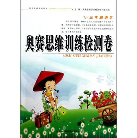 Orsay thinking training detection volume: 3 grade language(Chinese Edition): BIAN XIE ZU