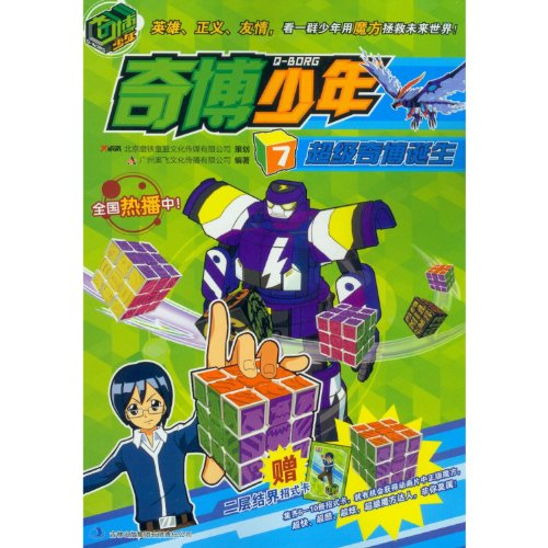 The birth of super Qibo(Chinese Edition): GUANG ZHOU AO