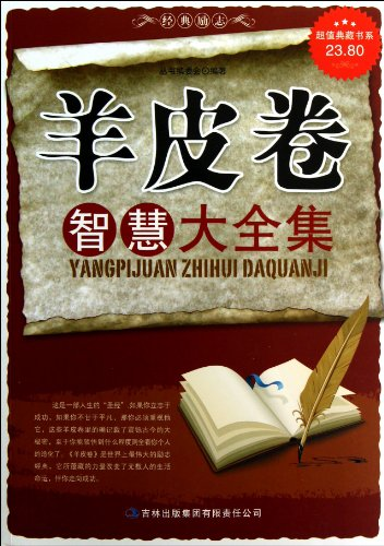9787546399157: A Complete Collection of Wisdoms of the Scroll Marked (Chinese Edition)