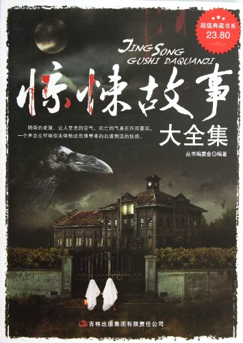 9787546399287 thriller Collection(Chinese Edition): CONG SHU BIAN WEI HUI