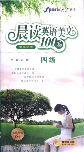 9787546399942: CET 4--100 English Articles for Morning Reading-Chinese-English Version (Chinese Edition)