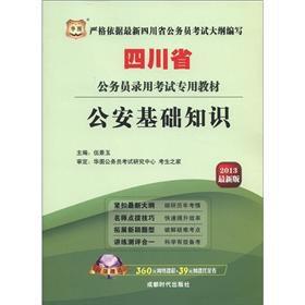 Sichuan Province. China plans civil service examination special materials : Public Security Basics ...