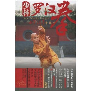 9787546401676: Shaolin Luo Hanquan: Small Luohan Quan (Paperback)