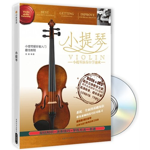 9787546403489: Violin For Beginners-BOOK+DVD (Chinese Edition)