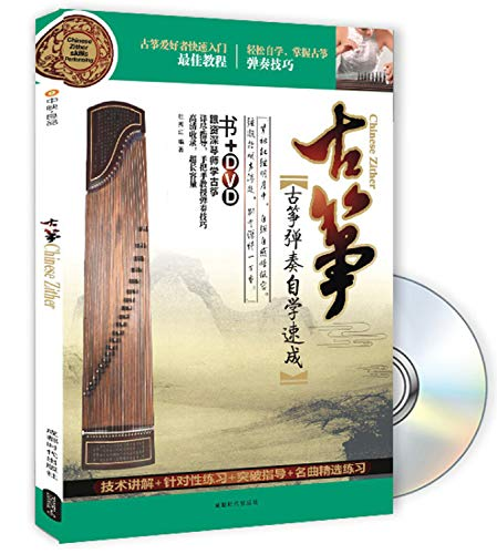 Zither-Crash Course-With DVD (Chinese Edition): du xiu hong