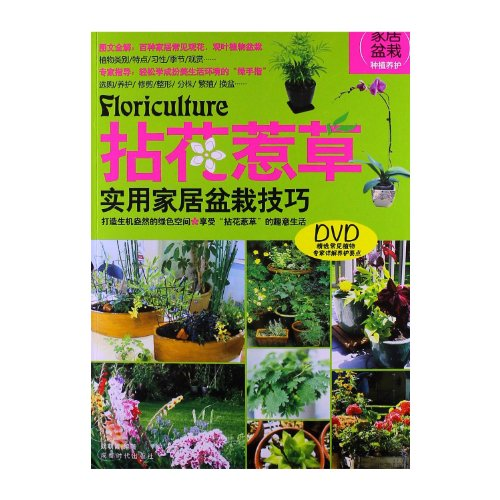 Flowers and Plants-Practical Bonsai Techniques- with DVD (Chinese Edition): Ben She