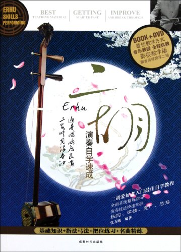 9787546405292: Crash Course of Erhu Fiddle-With DVD (Chinese Edition)