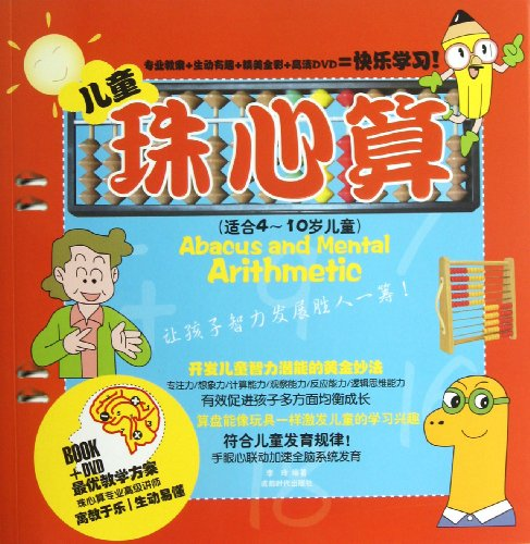 Abacus and Mental Arithmetic (Chinese Edition)