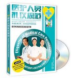 Medical staff etiquette -BOOK + DVD(Chinese Edition): YE TONG XIAN
