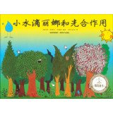 9787546410777: Wenxuan YOYO international painted museum: small droplets Lina and photosynthesis(Chinese Edition)