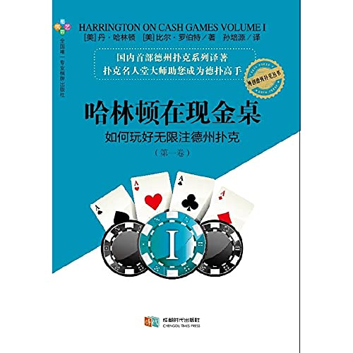 9787546412641: Harrington on Cash tables: how to play well Limit Hold'em (Volume I)(Chinese Edition)