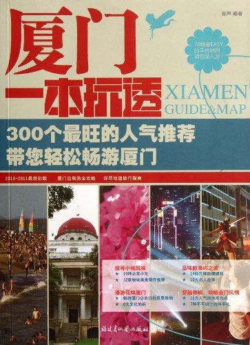 Xiamen. a play through : Google Voice 118(Chinese Edition): GU SHENG