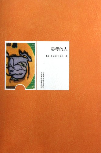 Thinking person : (U.S. ) 118 James E. Allen .(Chinese Edition): MEI ) ZHAN MU SI E. AI LUN.