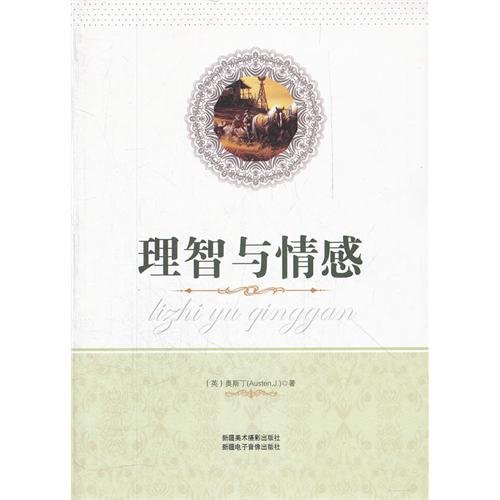 9787546920412: Sense And Sensibility (Chinese Edition)