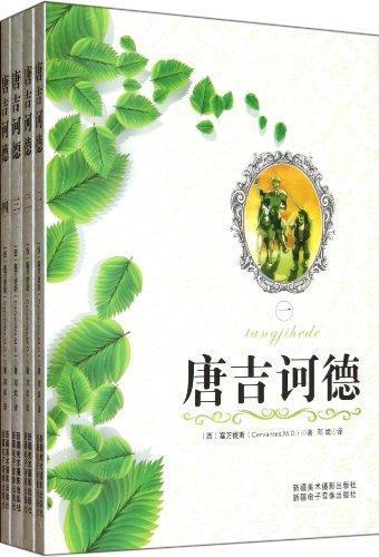 Don Quixote (four)(Chinese Edition): XI ] SAI WAN TI SI