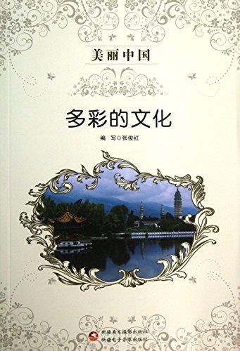 Colorful culture - beautiful Chinese(Chinese Edition): YU WEN SHENG