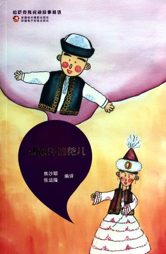 9787546943954: Kazakh folk story selection: guli khan's flowers(Chinese Edition)