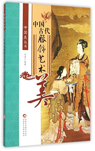9787546960319: Art of Ancient Chinese Costumes (Chinese Edition)