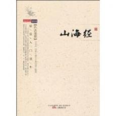 9787547001882: Shan Hai Ching (Colloquial Language Illustrated Version)