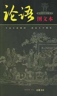 9787547002025: Analects of Confucius (vernacular illustration ) (Paperback)