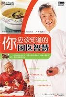 The MEDICA wisdom that you should know(Chinese Edition): CUI ZHONG LEI