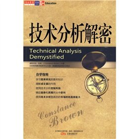 technical analysis decryption(Chinese Edition): MEI)KANG SI TAN