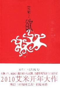 9787547006603: Desire (Chinese Edition)