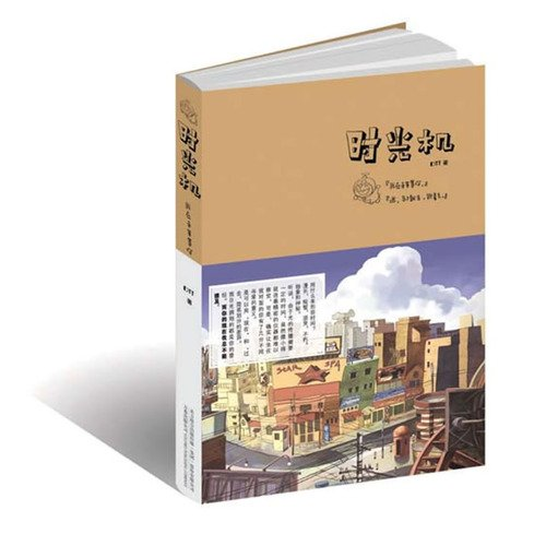The Time Machine (Chinese Edition): DTTzhu