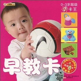 9787547007082: 0-3 year-old super-flash card king: Early Learning Card(Chinese Edition)