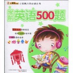 pre-school enrollment in English 500 reading questions: CUI ZHONG LEI