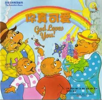 9787547007860: Berenstain Bears God Loves You (Simplified Chinese) (Living Lights Series)