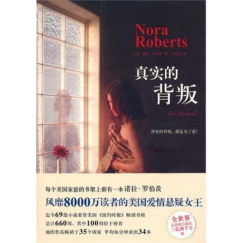 real betrayal(Chinese Edition): MEI)NUO LA LUO BO CI ZHU LU QIONG YAO YI