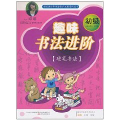 9787547011966: Fun Advanced Calligraphy: Calligraphy Pen (primary) [paperback](Chinese Edition)