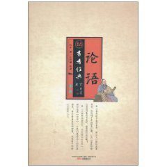 9787547011997: Analects of Confucius (Painted Figure Version) (Set of 2 volumes) [Paperback]
