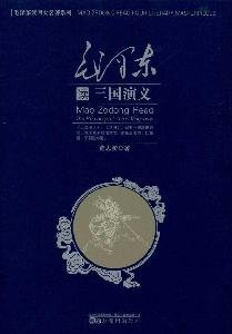 9787547012987: Mao Zedong Reads Romance of the Three Kingdoms (Hardcover) (Chinese Edition)