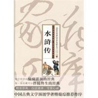 Outlaws Shinai(Chinese Edition): SHI NAI AN