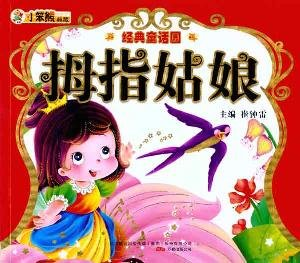classic fairy garden: Thumbelina(Chinese Edition): CUI ZHONG LEI