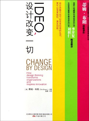 9787547014738: IDEO Change by Design (Chinese Edition)
