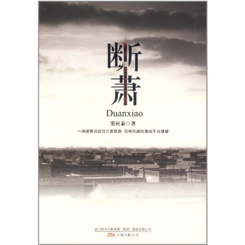 9787547015452: Broken Bamboo Flute (Chinese Edition)