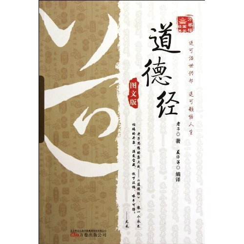 9787547016312: Tao Te Ching - Graphic Version (Chinese Edition)