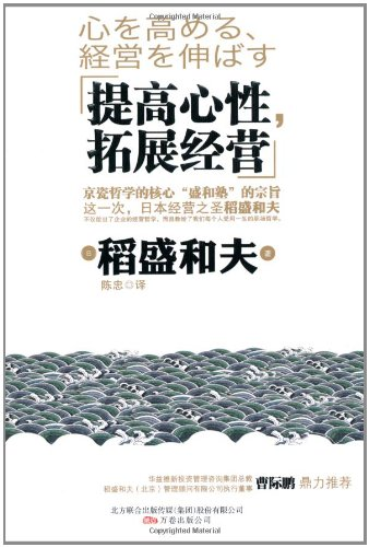 9787547016558: Kyocera Philosophy (Chinese Edition)