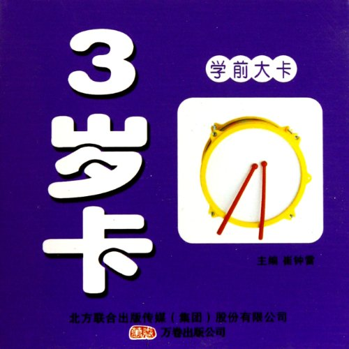 9787547017647: Pre-School Learning Cards for Three-Year-Old Babies (Chinese Edition)