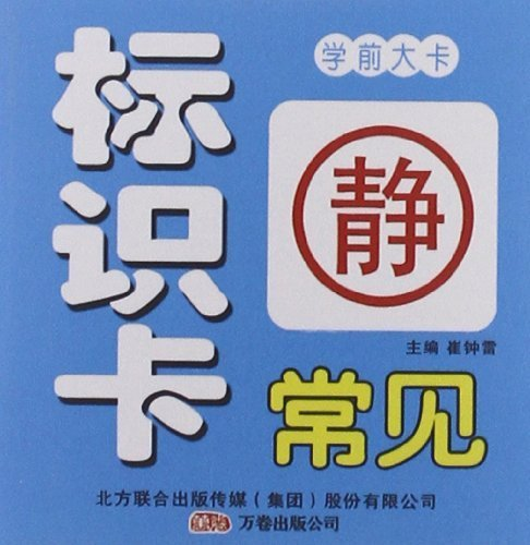 9787547017722: Pre-School Study Cards of Common Signs (Chinese Edition)