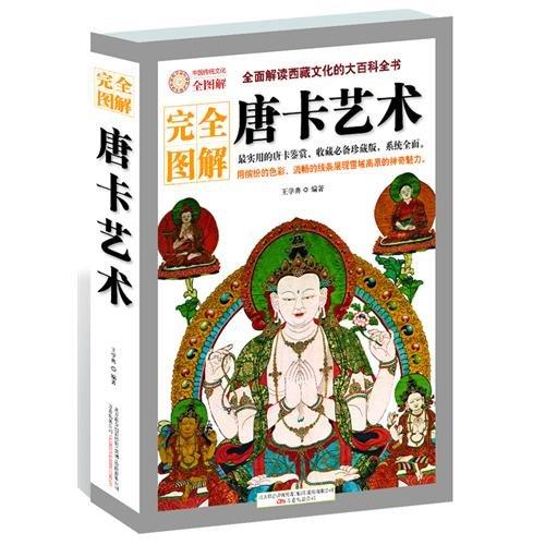 9787547018576 Thangka art(Chinese Edition): WANG XUE DIAN