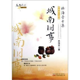 The Fruitful classic book series: Lin Hai-yin.: LIN HAI YIN